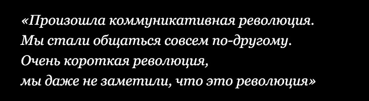 Максимом Кронгаузом, цитата