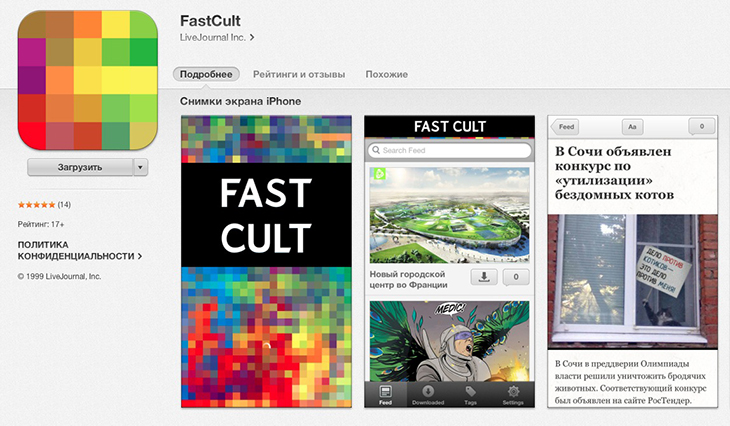 fastcult, appstore, iphone