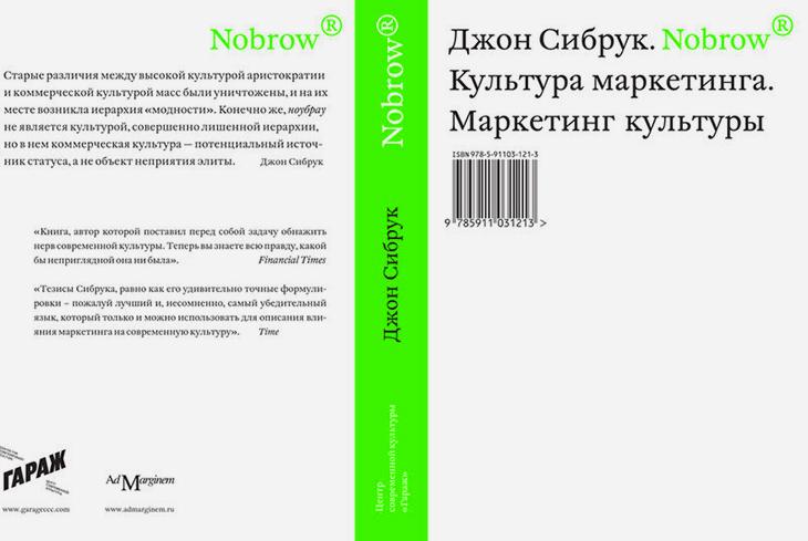 nobrow, Сибрук, книга