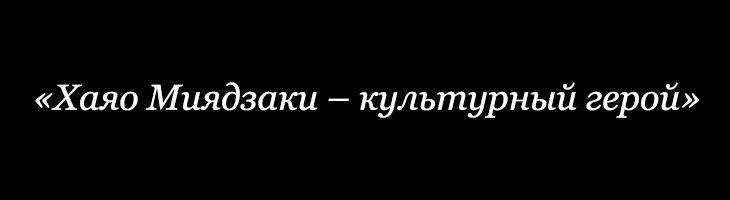 Павел Пепперштейн, интервью