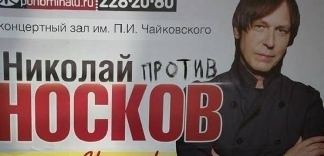 Николай против носков