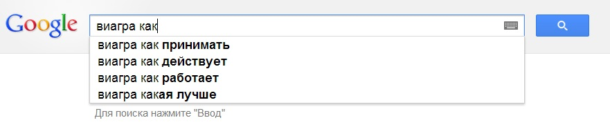 google, виагра