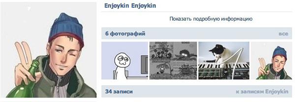 enjoykin