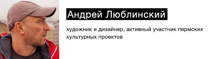 lyublinskiy