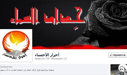 Жителей Саудовской Аравии посадили за диссидентство в Facebook