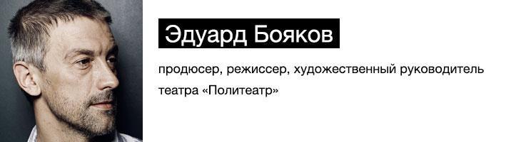 boyakov