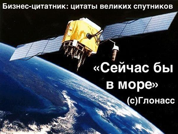 глонасс, байконур, протон-м