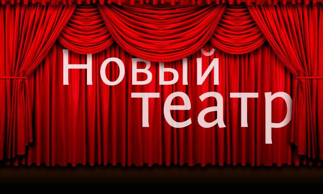 Вырыпаев и Бояков о новом театре и арт-экспериментах