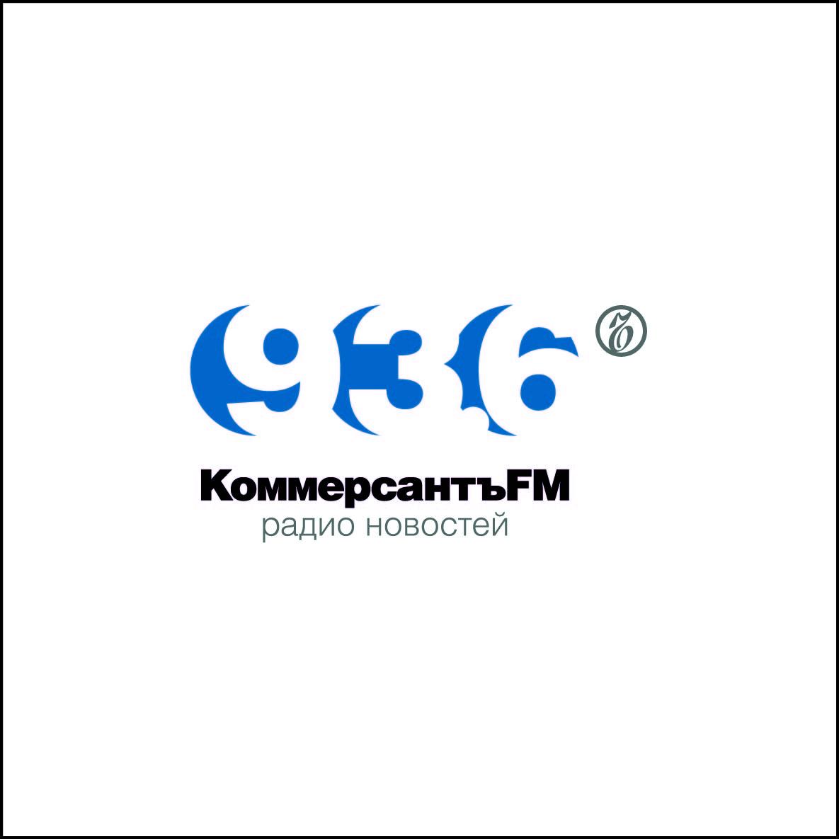 «Коммерсантъ FM»