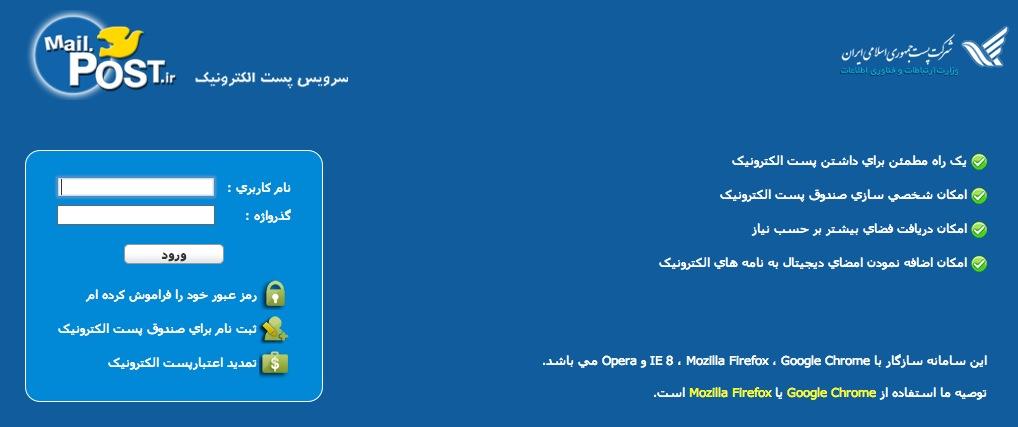 iran e-mail