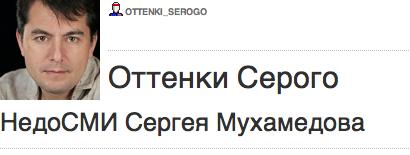 Сергей Мухамедов, социальные медиа
