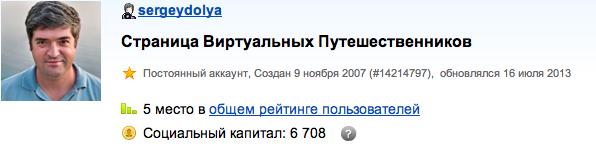 Сергей Доля, социальные медиа