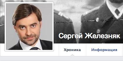 Сергей Железняк, социальные медиа