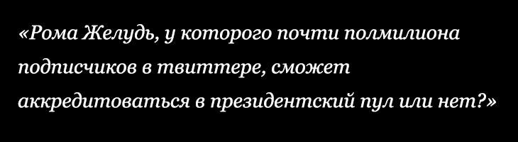 Рома Желудь и президентский пул
