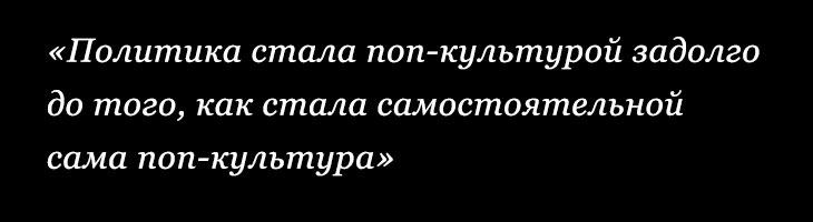Андрей Ашкеров, сурковская пропаганда