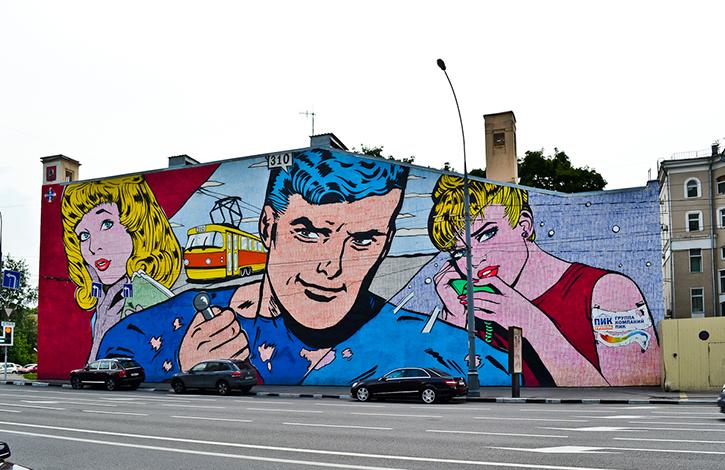 мытная граффити группа 310