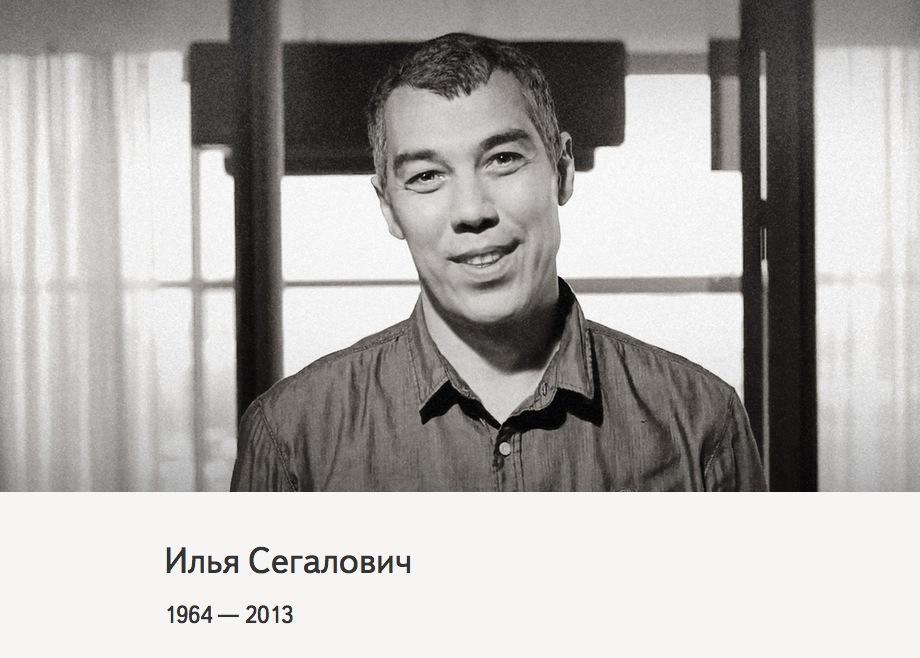 скриншот памятной страницы «Яндекса»