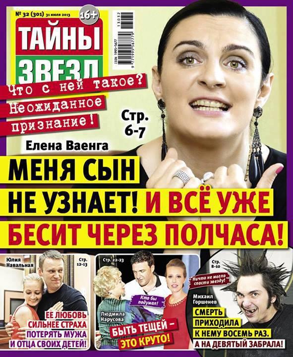 «Тайны звезд»: Юлия и Алексей Навальные