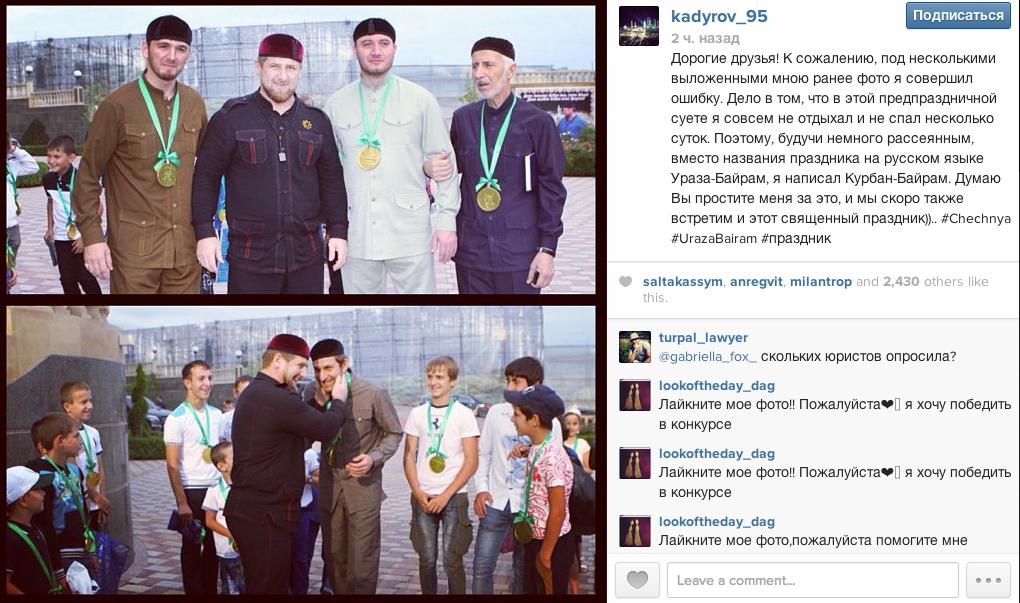 Рамзан Кадыров поздравил мусульман не с тем праздником