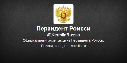 kermlin russia, твиттер, политическая сатира