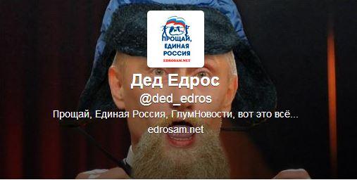 дед едрос, твиттер, политическая сатира
