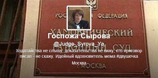 Госпожа Сырова, твиттер, политическая сатира