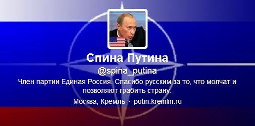 спина Путина,твиттер, политическая сатира