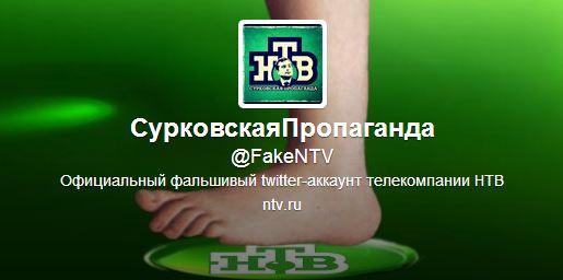 fake ntv, сурковская пропаганда,твиттер, политическая сатира