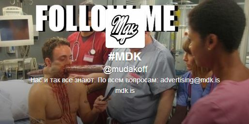 mdk, мдк, твиттер, политическая сатира