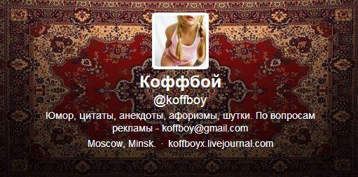 koffboy, коффбой, твиттер, политическая сатира