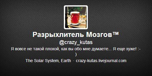 crazy kutas, разрыхлитель мозгов, твиттер, политическая сатира