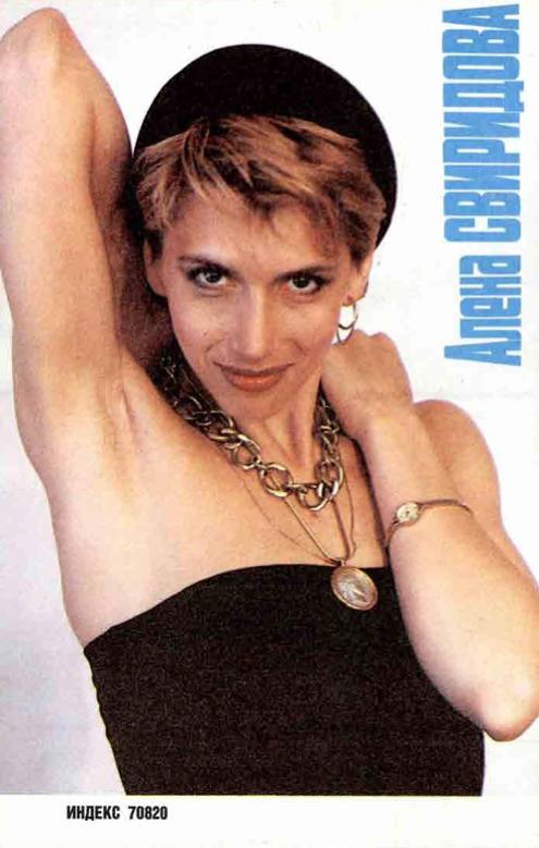 Алена Свиридова, журнал Смена, постер