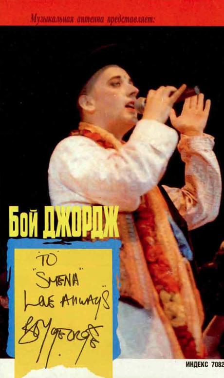 Бой Джордж, журнал Смена, постер