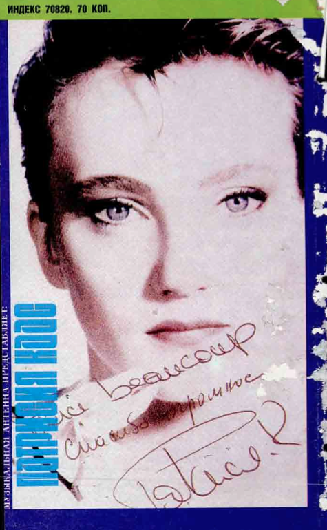 Патрисия Каас, журнал Смена, постер