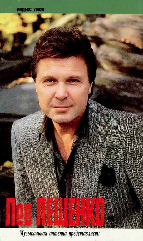 Лев Лещенко, журнал Смена, постер