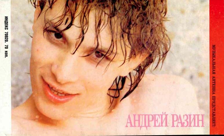Андрей Разин, журнал Смена, постер