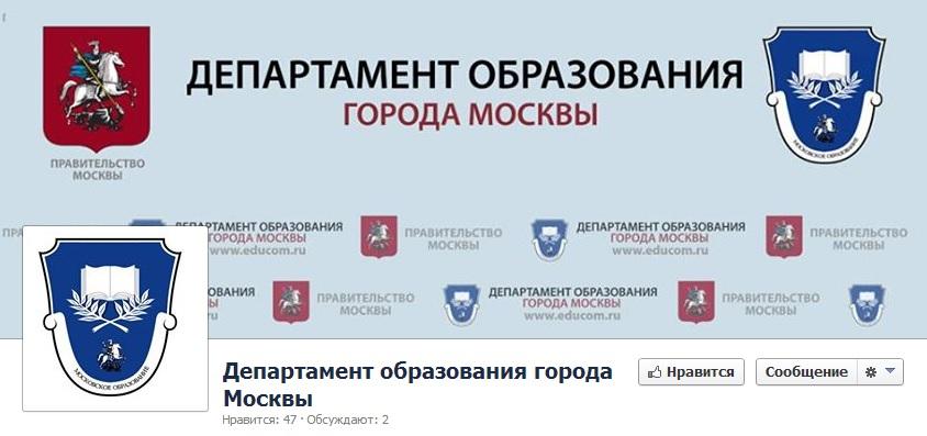 facebook департамент образования москвы