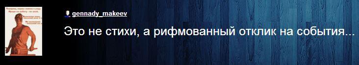 gennady makeev, Левичев, стихотворение, болгарка