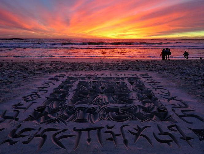 Пляжная каллиграфия