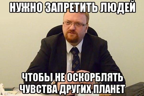Виталий Милонов мем