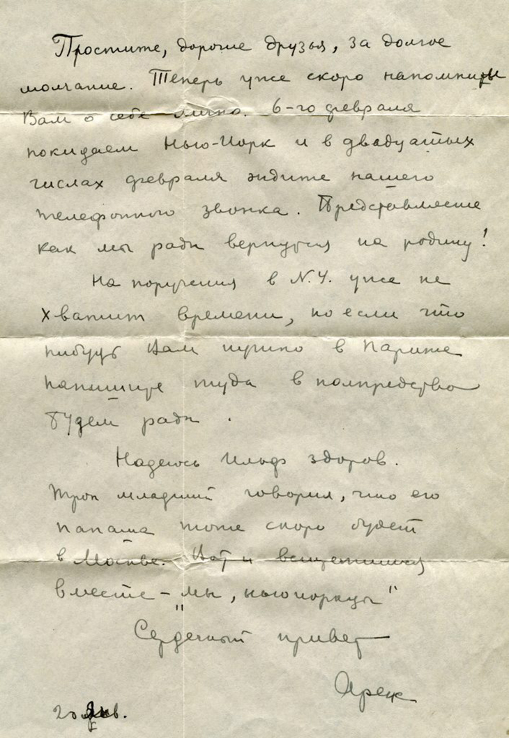 письмо Аренса