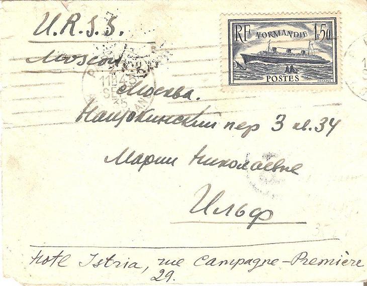 конверт с маркой нормандия