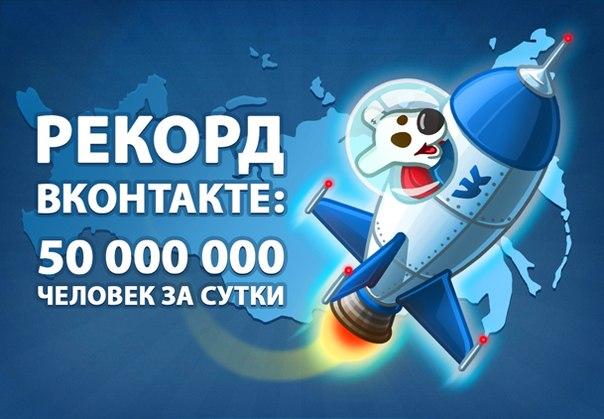Дуров, вконтакте, рекорд
