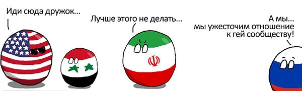 countryballs-Комиксы-сирия-Иран-848462