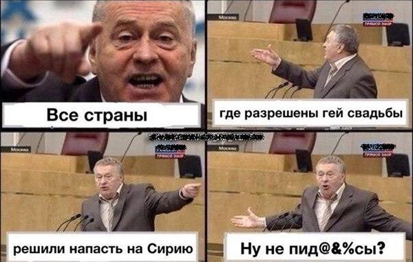 Комиксы-жириновский-сирия-геи-853943