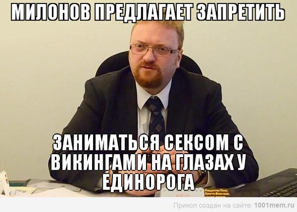 Депутат Милонов назвал Церковь макаронного монстра «сектой Навального»