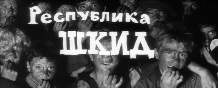 Григорий Белых, Леонид Пантелеев, «Республика ШКИД»