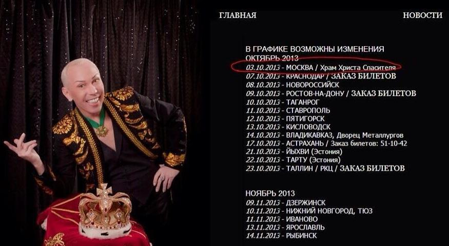 Концерт Александа Пескова в ХХС