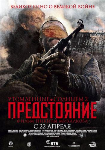 Иван Грозный убивает