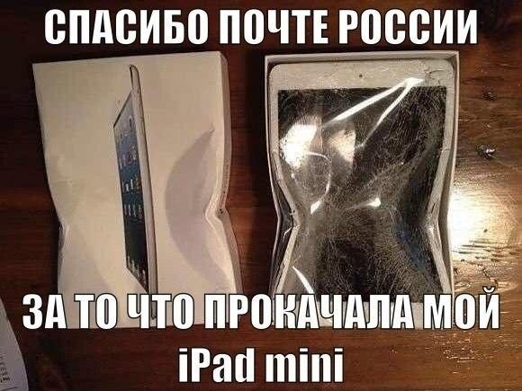 почта-россии-ipad-mini